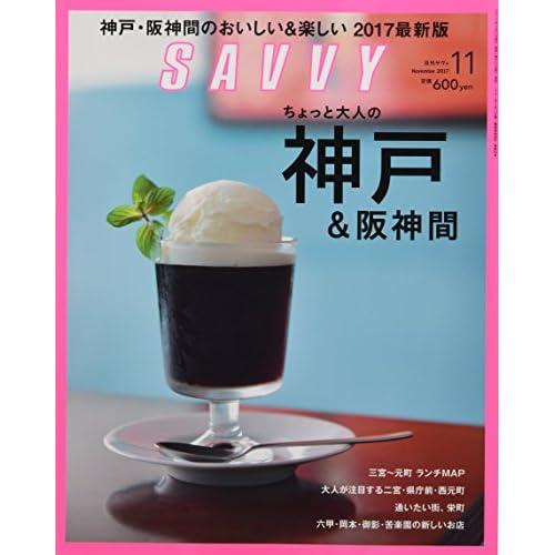 SAVVY(サヴィ)2017年11月号[雑誌]