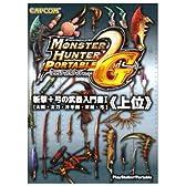 モンスターハンターポータブル2nd G 斬撃+弓の武器入門書1『上位』―大剣・太刀・片手剣・双剣・弓