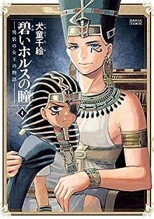 碧いホルスの瞳 -男装の女王の物語- 第01-04巻