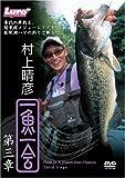 DVD>村上晴彦一魚一会 第3章 ()