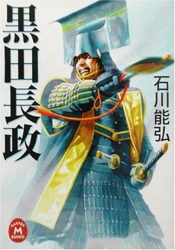 黒田長政 (学研M文庫)