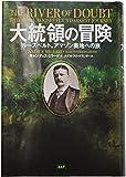 大統領の冒険 (ルーズベルト、アマゾン奥地への旅)