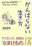 がんばらない生き方 (中経の文庫)