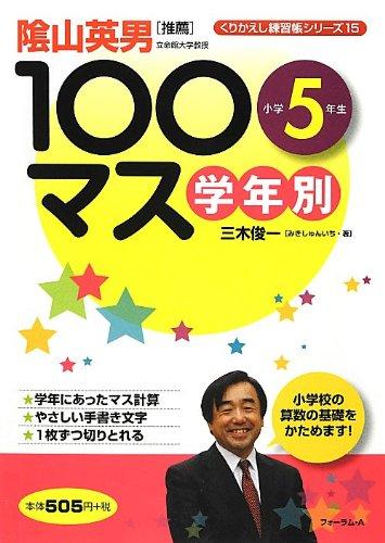学年別100マス 小学5年生 (くりかえし練習帳シリーズ)