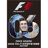2006 FIA F1世界選手権総集編 完全日本語版 [DVD]