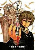 ジキルとハイドと裁判員(3) (ビッグコミックス)