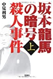 「坂本龍馬の暗号」殺人事件 上 (宝島社文庫 C な 2-1)
