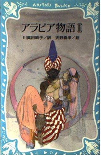 アラビア物語〈2〉ジュハーおじさんのお話 (講談社 青い鳥文庫)