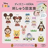 ディズニー KIDEA 刺しゅう図案集 (レディブティックシリーズno.4876)