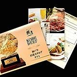 神戸牛 特選 カタログギフト FTUコース 【ギフト券 ギフト 贈り物 内祝い お歳暮 御歳暮 お返し 引き出物 牛肉 和牛 すき焼き ステーキ】