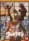 帰ってきたウルトラマン Vol.10[DVD]