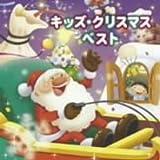 キッズ・クリスマス・ベスト