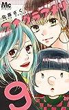 アナグラアメリ 9 (マーガレットコミックス)