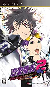 恋愛番長2 MidnightLesson!!!(通常版) - PSP