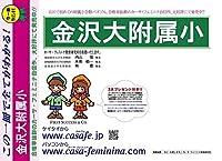 金沢大学附属小学校【石川県】 合格模試A1~10(セット1割引)