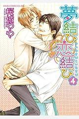 夢結び恋結び(4) (あすかコミックスCL-DX) Kindle版