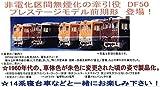 TOMIX HOゲージ HO-231 国鉄 DF50形ディーゼル機関車 (朱色・前期型・プレステージモデル)