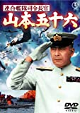 連合艦隊司令長官 山本五十六[DVD]