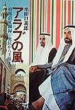 アラブの風―特派員見聞録 庶民から王様まで (1976年)