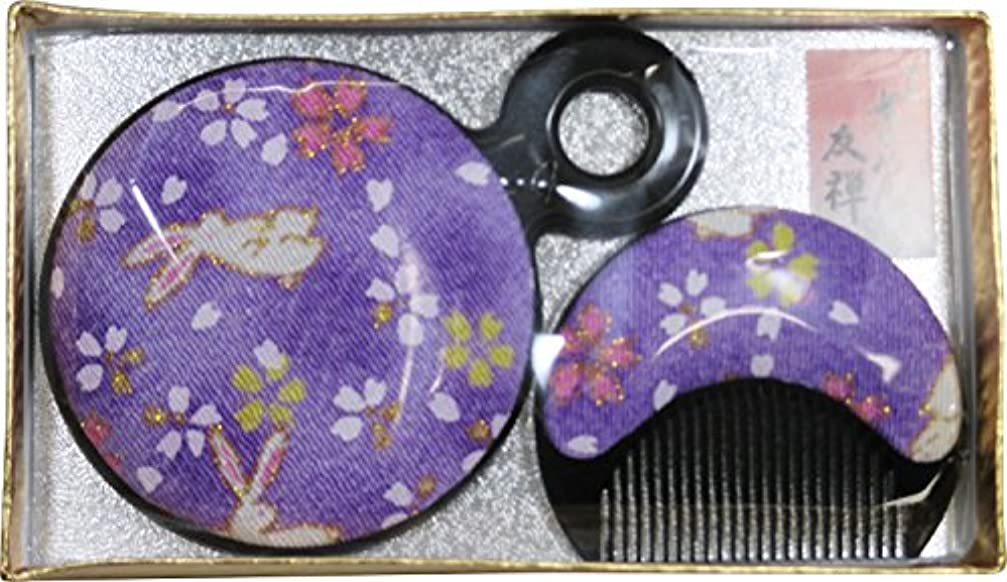 信仰バイオリンどうしたのユーアイ 手鏡&櫛セット ちりめん友禅 うさぎ 紫