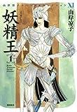 妖精王 1 (山岸凉子スペシャルセレクション 11)