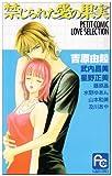 禁じられた愛の果実 (フラワーコミックス)