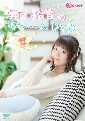 井口裕香のむ~~~ん ⊂( ^ω^)⊃ DVD じゅうに...