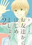 お友達からはじめましょう。: 2 (ZERO-SUMコミックス)