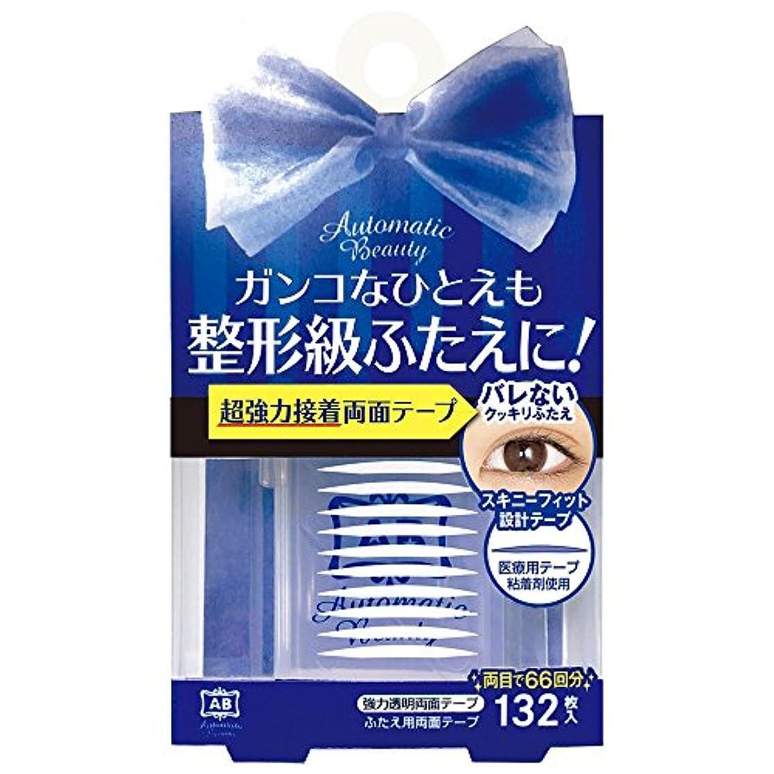 圧縮する言及する英語の授業がありますAB(オートマティックビューティ) ふたえ用両面テープ AB-YZ (132枚入)