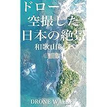 ドローンで空撮した日本の絶景写真集和歌山編1: DRONE WALKER