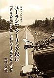ユーラシア・ツーリング紀行(リターンライダー) (「街と人に出会う旅」91日間24000㎞の記録) 画像
