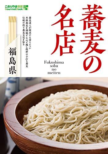 福島県蕎麦の名店 こおりやま情報別冊 人気グルメBOOKシリーズ