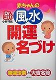 Dr.コパ 赤ちゃんの風水開運名づけ