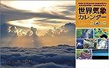 世界気象カレンダー カレンダー 2015年