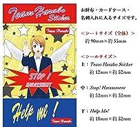 【ハラスメント防止】Team Haraboステッカー No.101