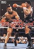 世界のボクシング・トピックス