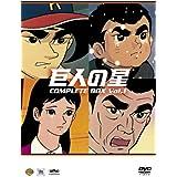 巨人の星コンプリートBOX Vol.1