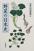 野菜の日本史 (青葉高著作選)