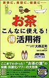 お茶こんなに使える!得活用術―家事に、美容に、健康に…… (Seishun super books)