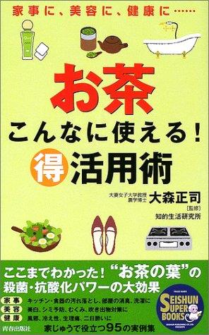 お茶こんなに使える!得活用術―家事に、美容に、健康に…… (Seishun super books)の詳細を見る