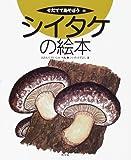 シイタケの絵本 (そだててあそぼう) 画像