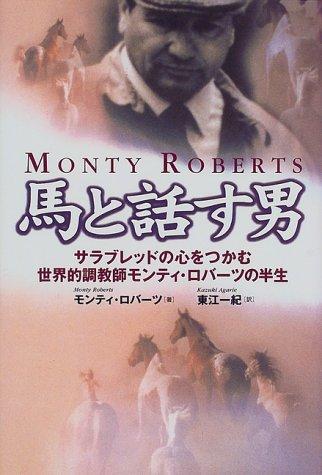 馬と話す男―サラブレッドの心をつかむ世界的調教師モンテイ・ロバーツの半生の詳細を見る