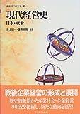 現代経営史―日本・欧米 (叢書 現代経営学)