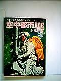 空中都市008—アオゾラ市のものがたり (1981年) (角川文庫)