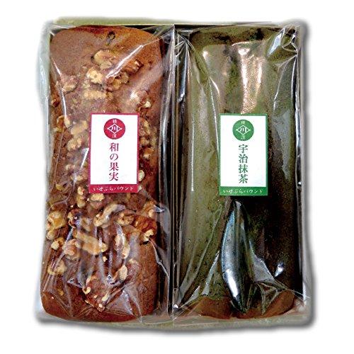 自家製 いせぶらパウンドケーキ ホール2本セット 宇治抹茶 和の果実 (快気祝い)
