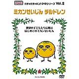 ガチャガチャポン!DVDシリーズ Vol.2 ミカンせいじんチルドレン