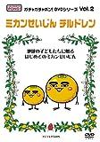 ガチャガチャポン!DVDシリーズ Vol.2 ミカンせいじんチルドレン[DVD]