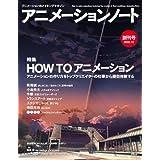 アニメーションノート―アニメーションのメイキングマガジン (no.01(2006)) (SEIBUNDO mook)