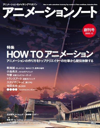 アニメーションノート―アニメーションのメイキングマガジン (no.01(2006)) (SEIBUNDO mook)の詳細を見る