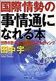 国際情勢の事情通になれる本―世界の動きはこんなにエキサイティング (PHP文庫)